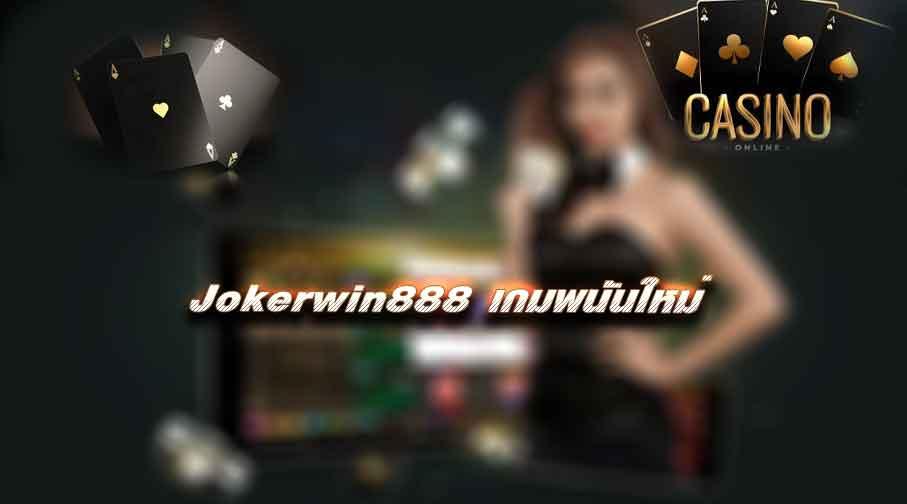 Jokerwin888