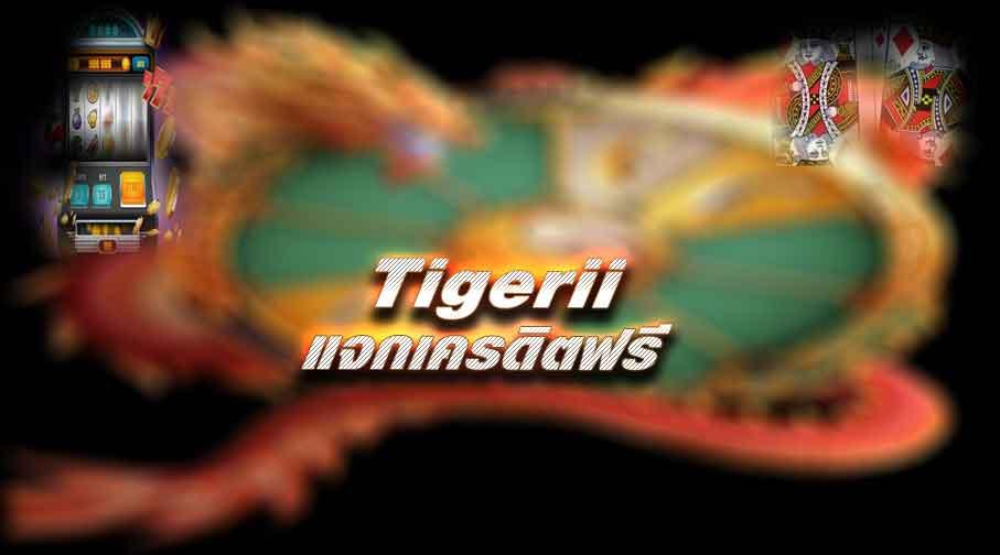 Tigerii