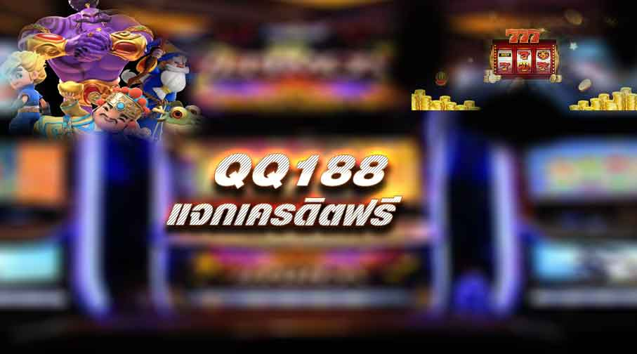 QQ188